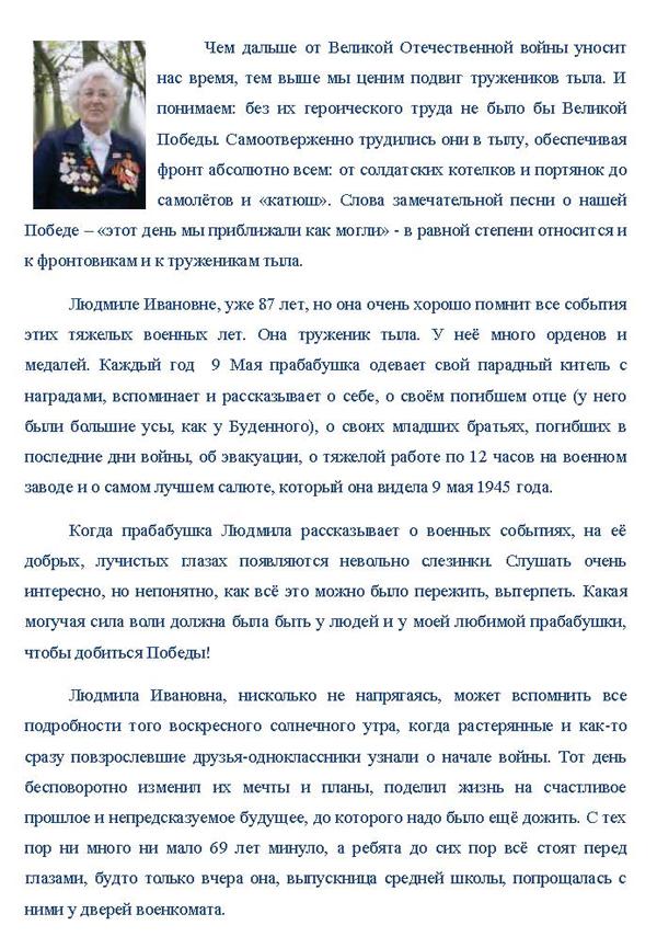 Ежегодных жуковских чтениях 24 02 2011г